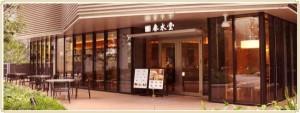 春水堂飯田橋店