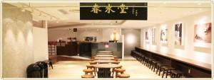 春水堂ルミネ新宿店