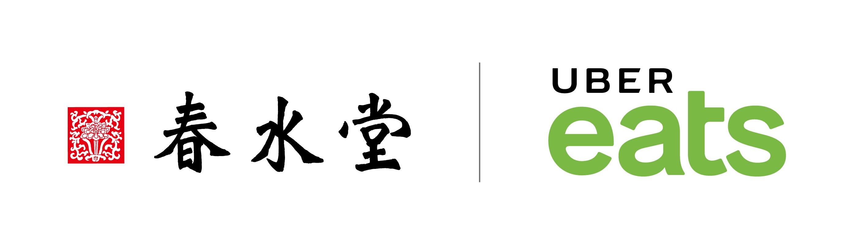 「春水堂」×「Uber Eats」