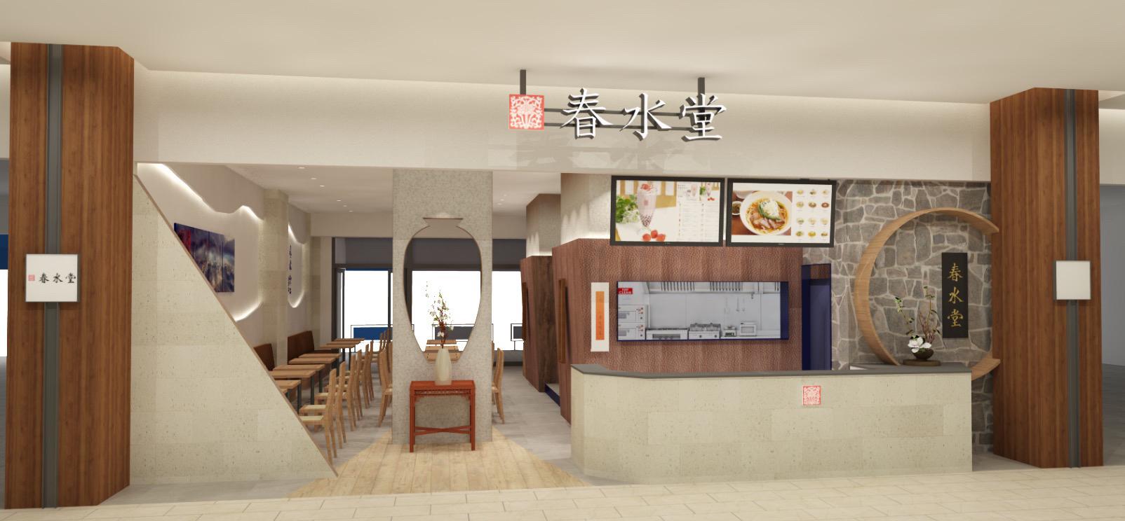 春水堂 三井アウトレットパーク 横浜ベイサイド店