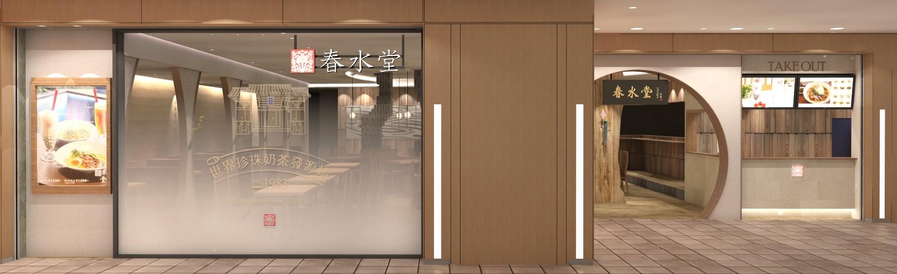 6/19(金)オープン『春水堂 渋谷マークシティ店』外観