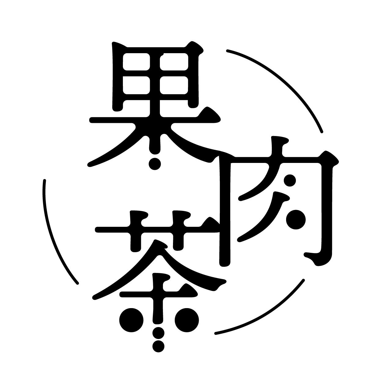 果肉茶ロゴ